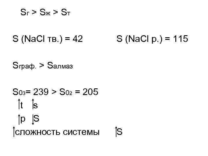 Sг > S ж > S т S (Na. Cl тв. ) =