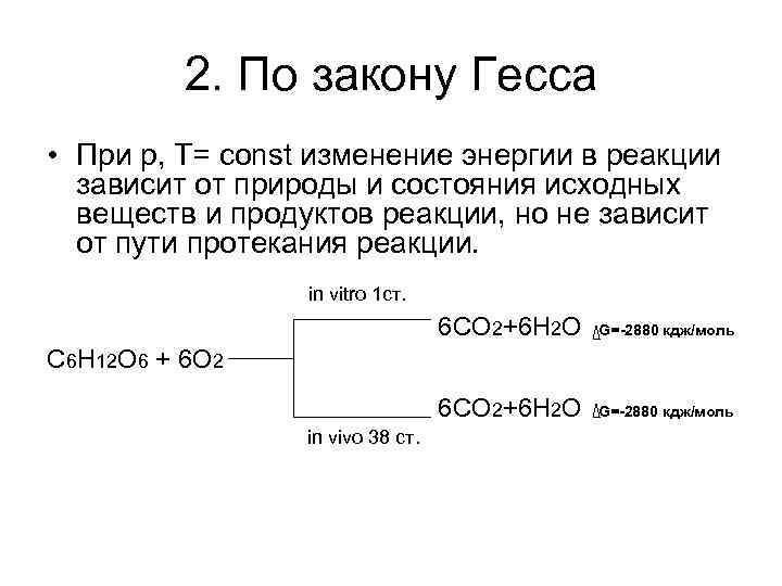 2. По закону Гесса • При р, Т= const изменение энергии