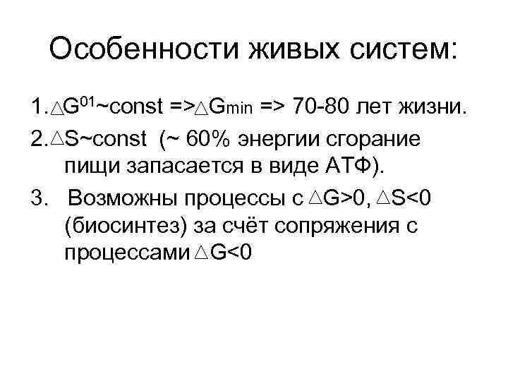 Особенности живых систем: 1. G 01~const => Gmin => 70 -80 лет жизни.