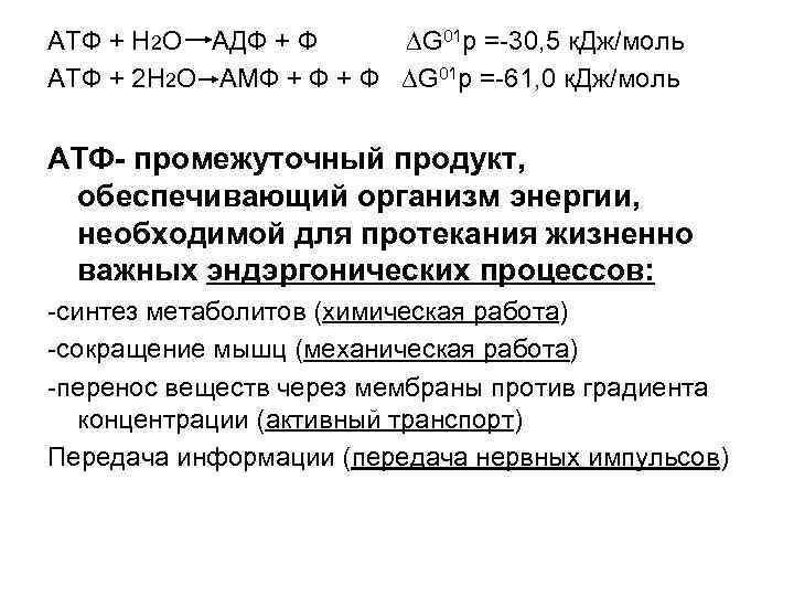 АТФ + H 2 O АДФ + Ф ∆G 01 p =-30, 5 к.