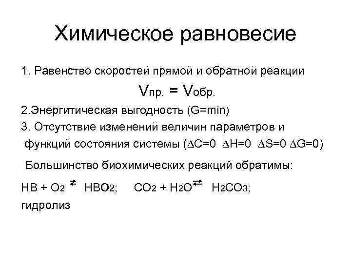Химическое равновесие 1. Равенство скоростей прямой и обратной реакции    Vпр.