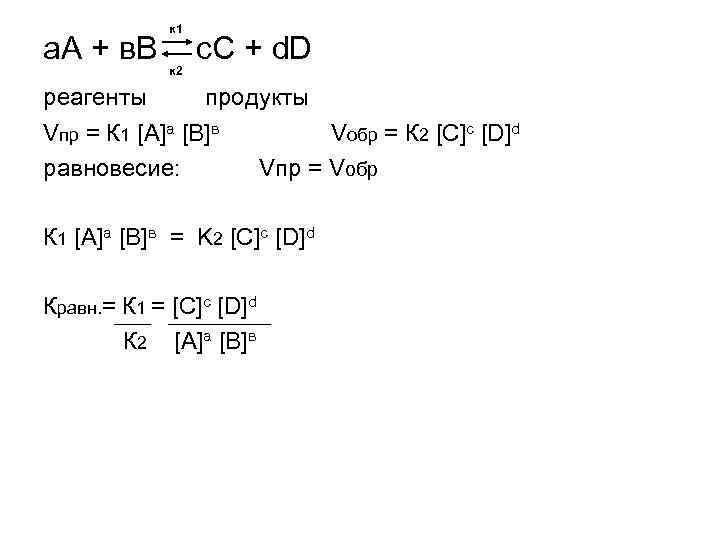 ĸ 1 а. А + в. В   с. С +
