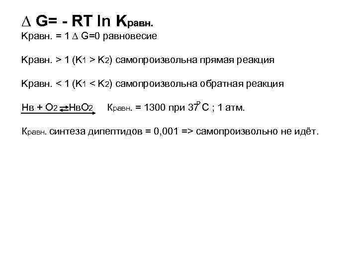 ∆ G= - RT ln Kравн. = 1 ∆ G=0 равновесие Kравн. > 1