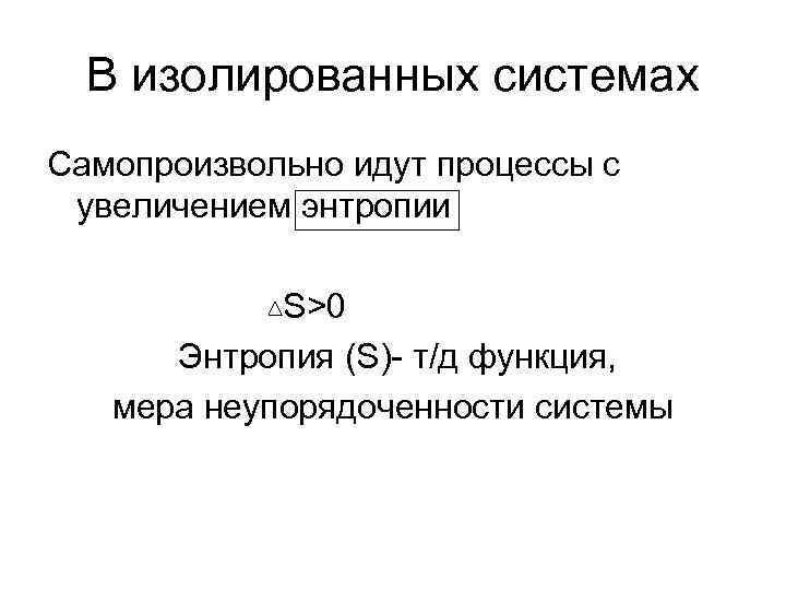 В изолированных системах Самопроизвольно идут процессы с увеличением энтропии   S>0