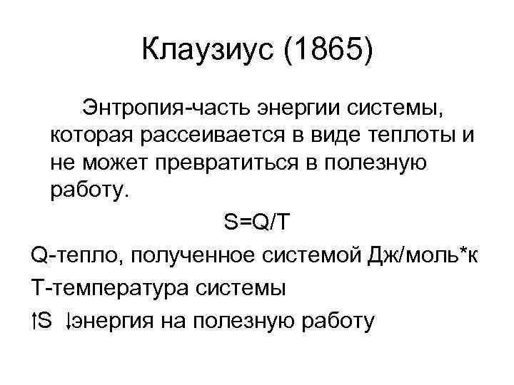 Клаузиус (1865) Энтропия-часть энергии системы,  которая рассеивается в виде теплоты