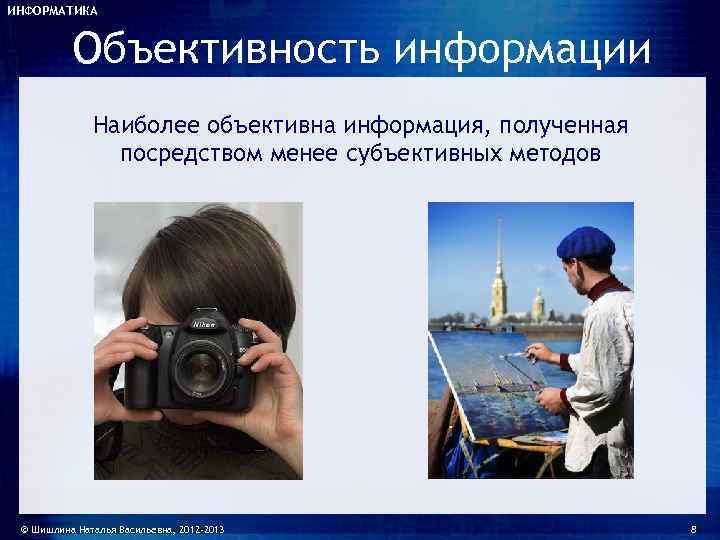 объективность информации картинки украсить