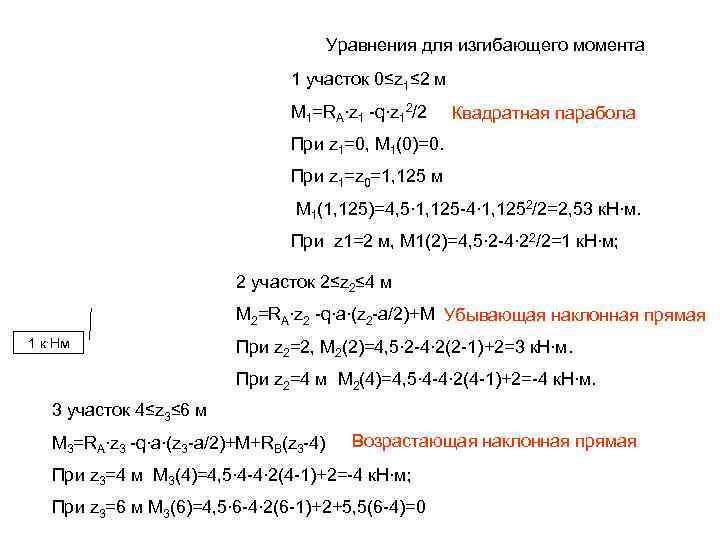 Уравнения для изгибающего момента      1