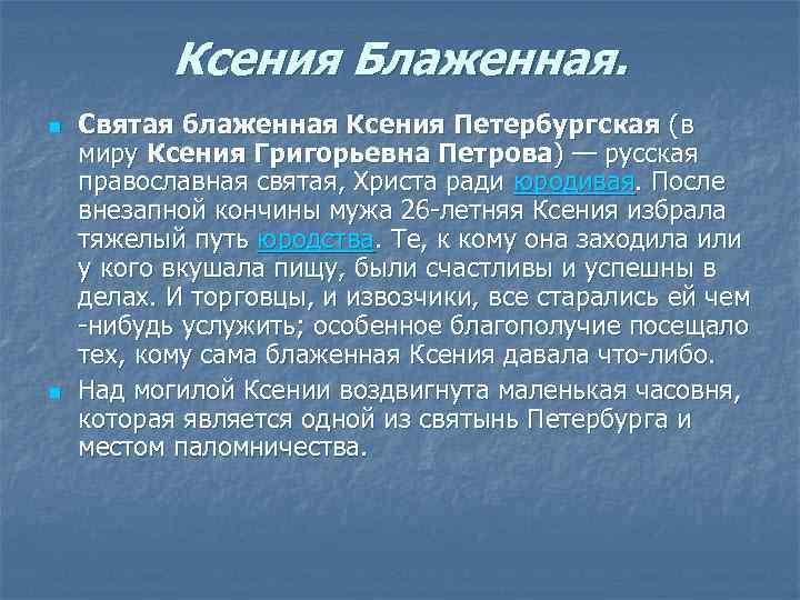 Ксения Блаженная. n  Святая блаженная Ксения Петербургская (в миру Ксения Григорьевна