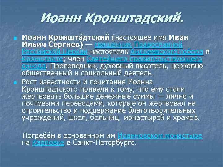 Иоанн Кронштадский. n  Иоанн Кроншта дтский (настоящее имя Иван Ильич Сергиев)