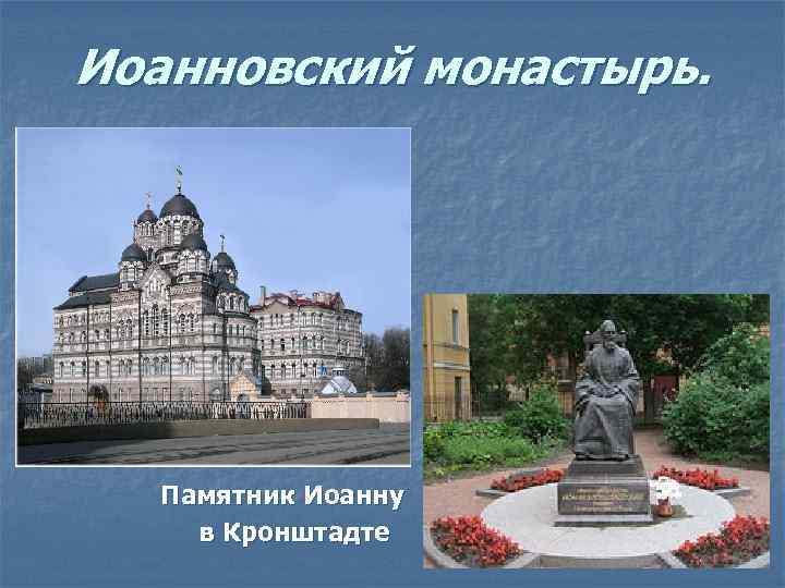 Иоанновский монастырь.       Памятник Иоанну