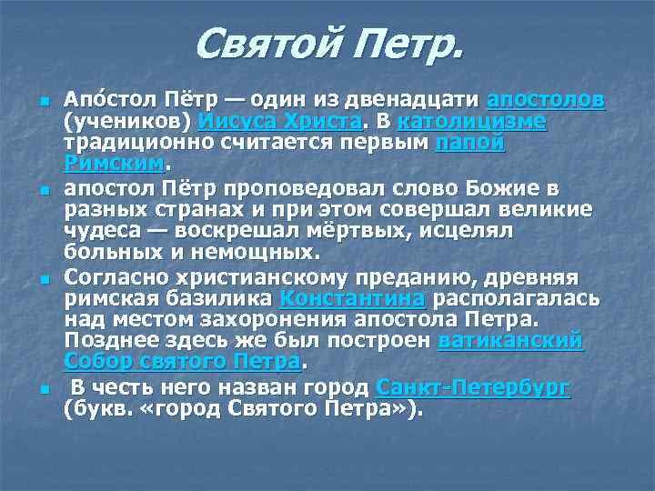Святой Петр. n  Апо стол Пётр — один из двенадцати