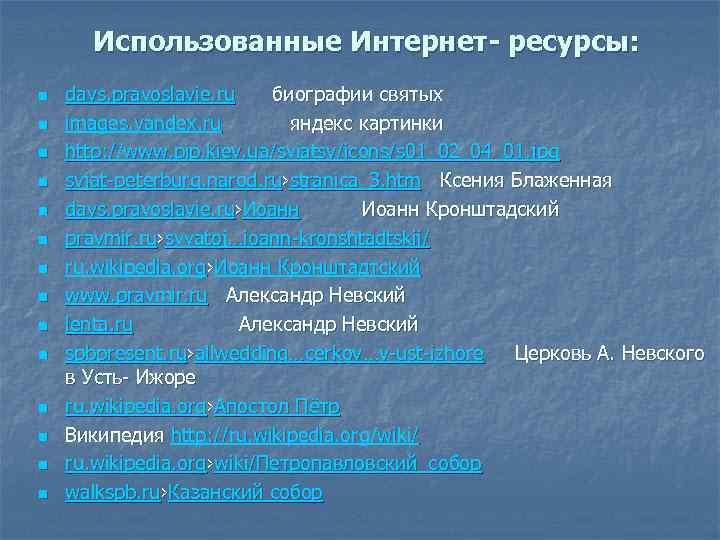 Использованные Интернет- ресурсы: n  days. pravoslavie. ru биографии святых n  images.