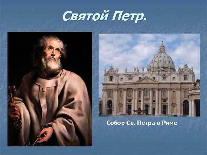 Святой Петр. n    Собор Св. Петра в