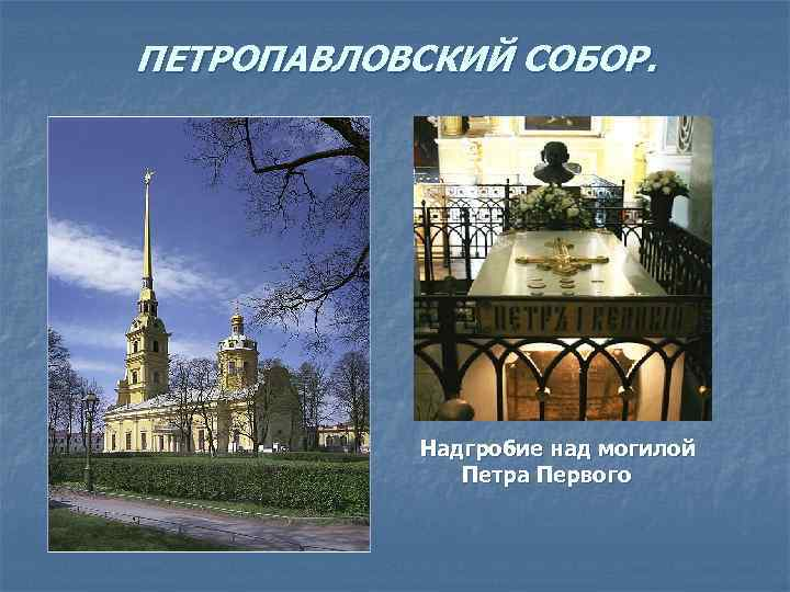 ПЕТРОПАВЛОВСКИЙ СОБОР. n    n     Надгробие