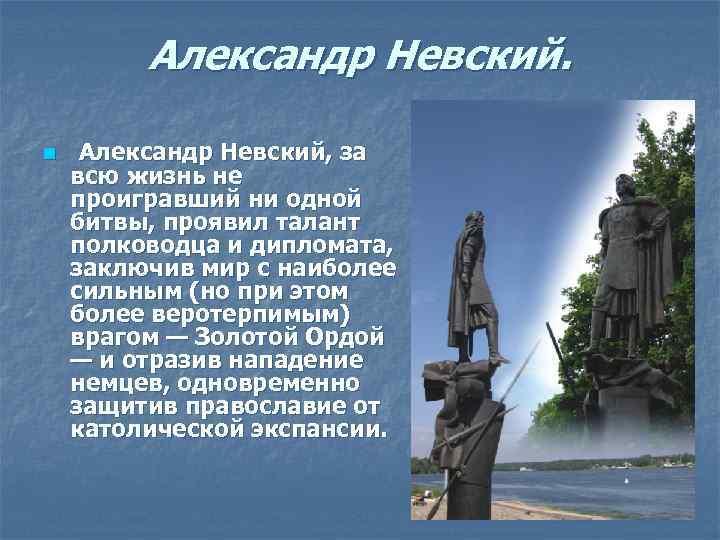 Александр Невский.  n  Александр Невский, за всю жизнь не