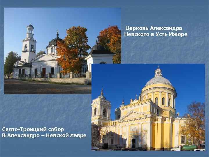 Церковь Александра