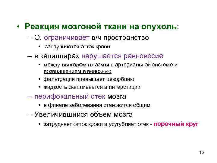 • Реакция мозговой ткани на опухоль:  – О. ограничивает в/ч пространство