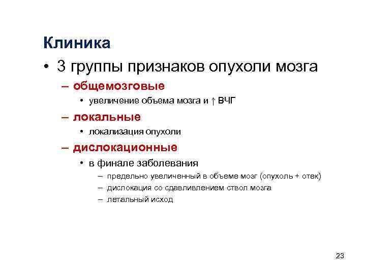 Клиника • 3 группы признаков опухоли мозга  – общемозговые  • увеличение объема