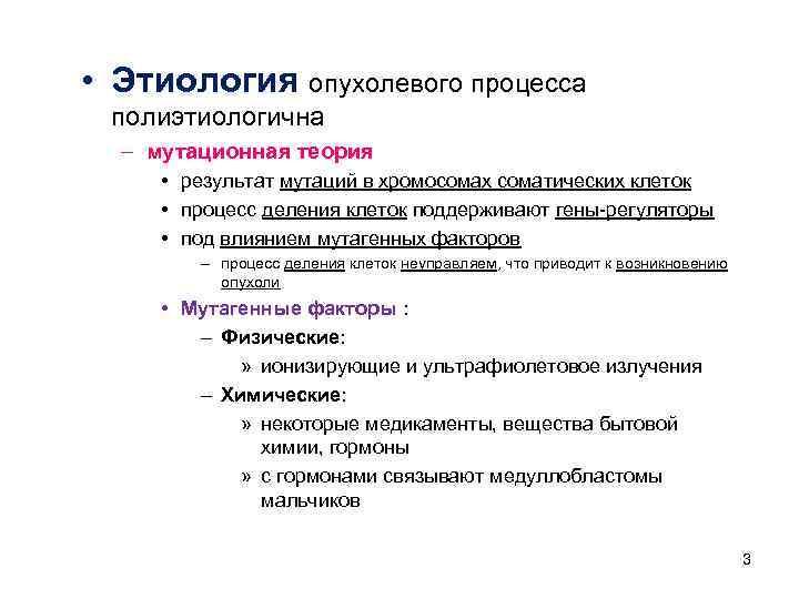 • Этиология опухолевого процесса  полиэтиологична  – мутационная теория  • результат