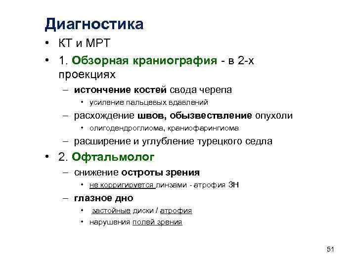 Диагностика • КТ и МРТ • 1. Обзорная краниография  в 2 х