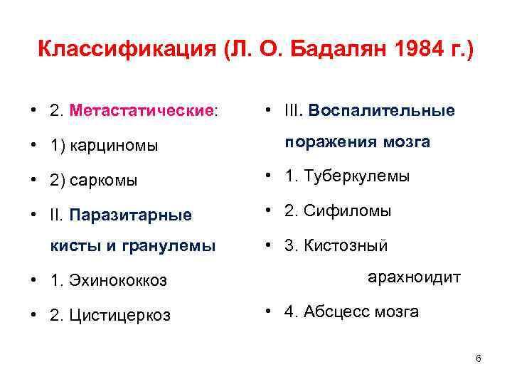 Классификация (Л. О. Бадалян 1984 г. )  • 2. Метастатические: • III. Воспалительные