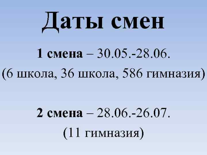 Даты смен 1 смена – 30. 05. -28. 06. (6 школа, 36 школа,