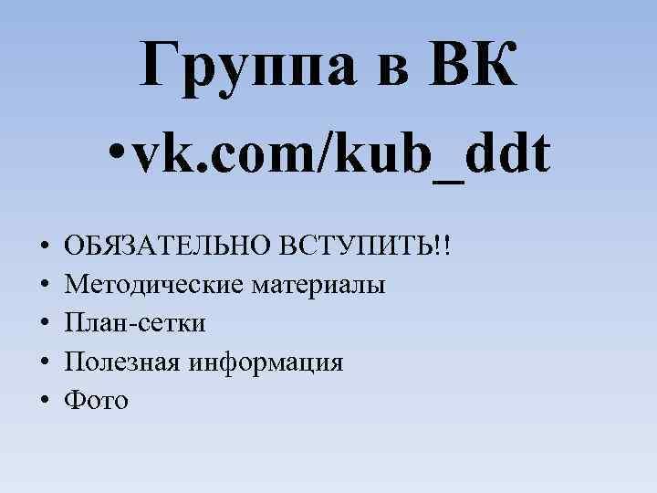 Группа в ВК  • vk. com/kub_ddt •  ОБЯЗАТЕЛЬНО ВСТУПИТЬ!! •
