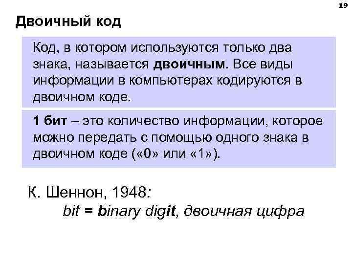 19 Двоичный код Код, в котором используются только два