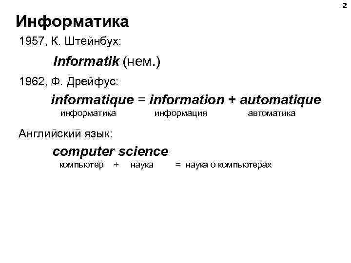 2 Информатика 1957, К. Штейнбух:  Informatik (нем.
