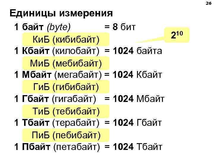 26 Единицы измерения 1 байт (bytе) =