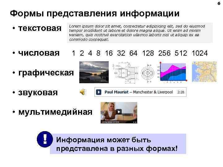 6 Формы представления информации • текстовая