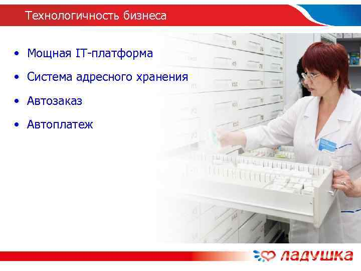 Технологичность бизнеса  • Мощная IT-платформа • Система адресного хранения • Автозаказ •