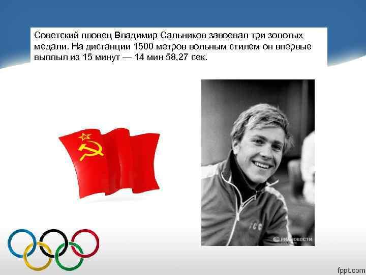 Советский пловец Владимир Сальников завоевал три золотых медали. На дистанции 1500 метров вольным стилем