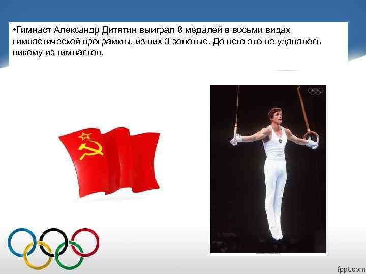 • Гимнаст Александр Дитятин выиграл 8 медалей в восьми видах гимнастической программы, из