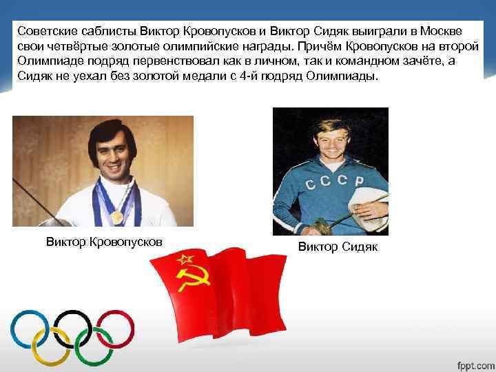 Советские саблисты Виктор Кровопусков и Виктор Сидяк выиграли в Москве свои четвёртые золотые олимпийские