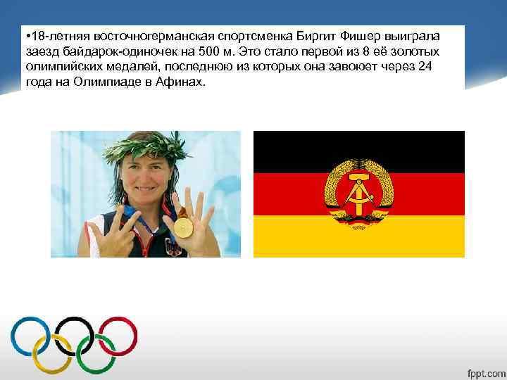 • 18 -летняя восточногерманская спортсменка Биргит Фишер выиграла заезд байдарок-одиночек на 500 м.