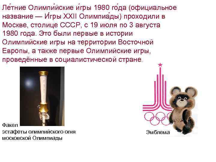 Ле тние Олимпи йские и гры 1980 го да (официальное название — И гры