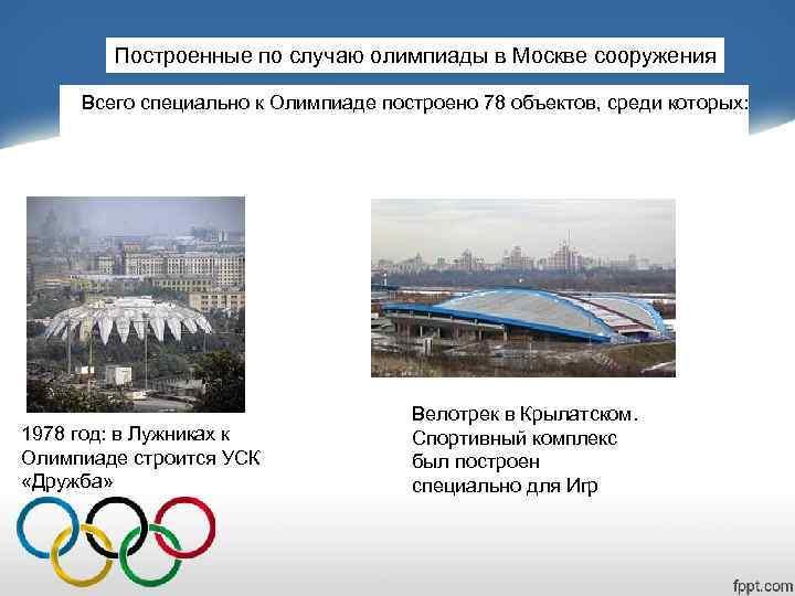 Построенные по случаю олимпиады в Москве сооружения  Всего специально к Олимпиаде