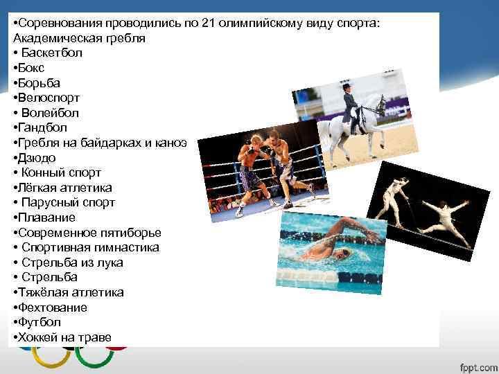 • Соревнования проводились по 21 олимпийскому виду спорта:  Академическая гребля • Баскетбол