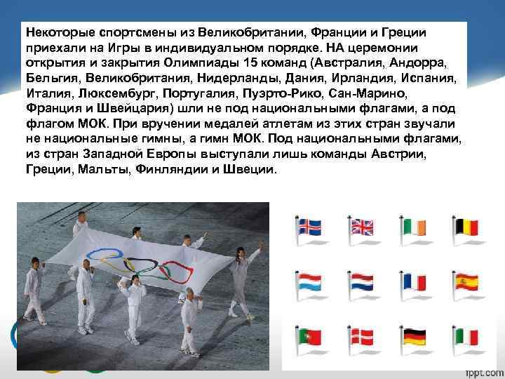 Некоторые спортсмены из Великобритании, Франции и Греции приехали на Игры в индивидуальном порядке. НА