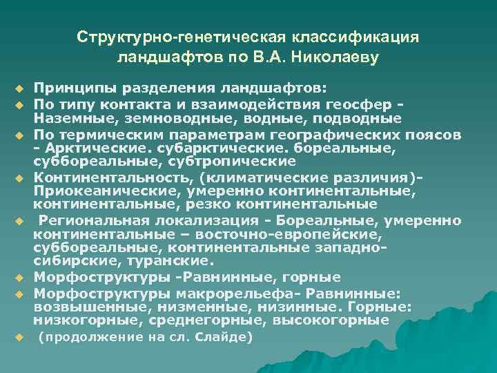Структурно-генетическая классификация   ландшафтов по В. А. Николаеву u  Принципы