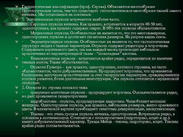 Ú Гистологическая классификация (проф. Серова). Объясняется многообразие гистологических типов, тем что существует гистогенетическое многобразие