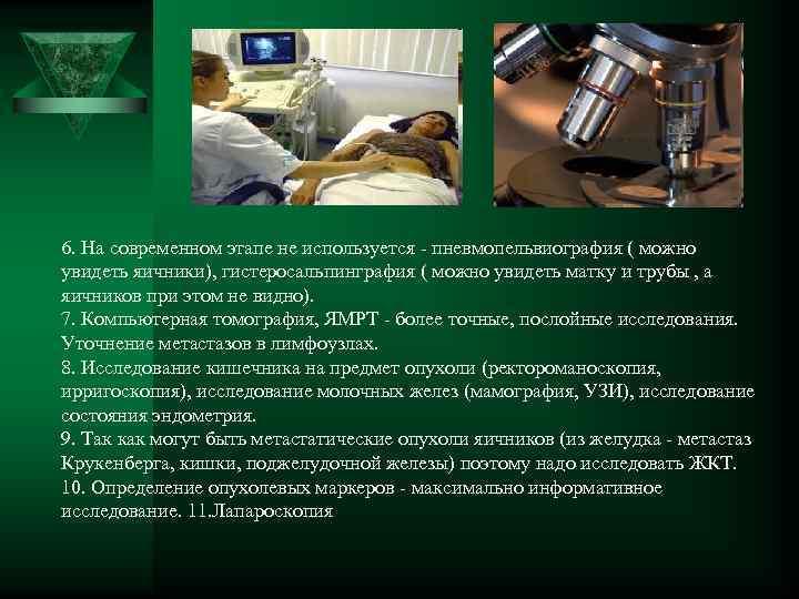 6. На современном этапе не используется - пневмопельвиография ( можно увидеть яичники), гистеросальпинграфия (