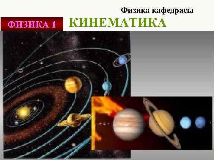 Физика кафедрасы ФИЗИКА 1  КИНЕМАТИКА