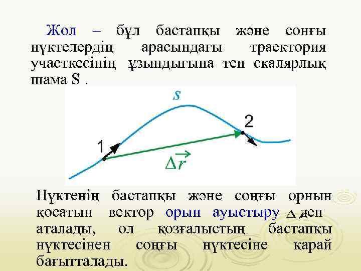 Жол – бұл бастапқы және сонғы нүктелердің арасындағы траектория участкесінің  ұзындығына тен