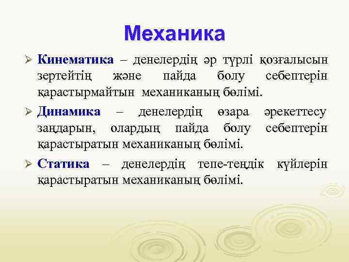 Механика Ø Кинематика – денелердің әр түрлі қозғалысын  зертейтің