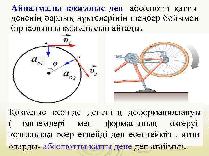 Айналмалы қозғалыс деп абсолютті қатты дененің барлық нүктелерінің шеңбер бойымен бір қалыпты қозғалысын айтады.