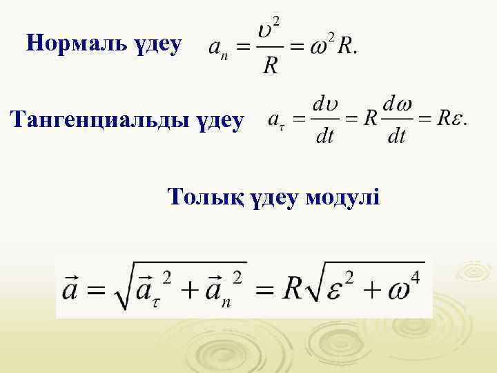 Нормаль үдеу  Тангенциальды үдеу    Толық үдеу модулі
