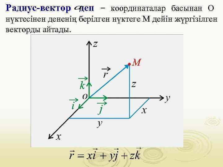 Радиус-вектор деп − координаталар басынан О нүктесінен дененің берілген нүктеге М дейін жүргізілген векторды