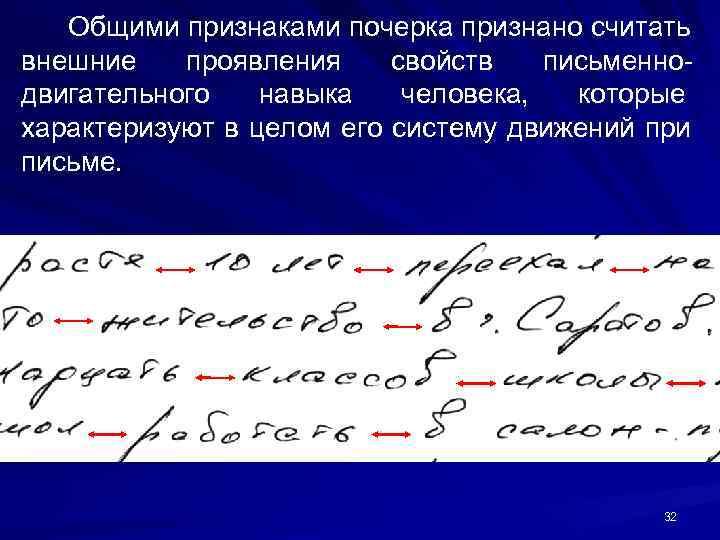 Общими признаками почерка признано считать внешние  проявления свойств  письменно- двигательного